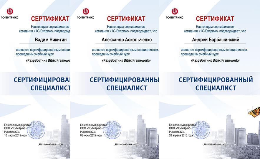 Сертификация на битрикс битрикс модуль блоги настройка